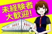 ダイエー 氏家店のアルバイト・バイト・パート求人情報詳細