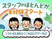 大阪堺筋ビル 清掃(Wワーカー/大阪堺筋ビル)5のアルバイト・バイト・パート求人情報詳細
