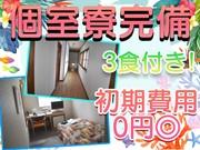 【10】株式会社林間 鶴川営業所(新宿駅周辺エリア)のアルバイト・バイト・パート求人情報詳細