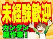 あのお菓子の製造♪時給1650円!日払いOK×未経験でも大手企業...
