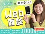 日研トータルソーシング株式会社 本社(登録-岡山)のアルバイト・バイト・パート求人情報詳細