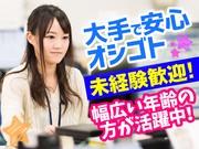 佐川急便株式会社 足利営業所(一般事務)のアルバイト・バイト・パート求人情報詳細