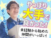 佐川急便株式会社 奈良営業所(配達サポート)のアルバイト・バイト・パート求人情報詳細