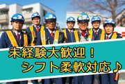 三和警備保障株式会社 新三郷駅エリア 交通規制スタッフ(夜勤)の求人画像