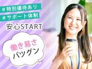 株式会社アイヴィジット 東京エリア/2102000010の求人画像