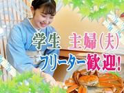かに道楽 銀座八丁目店 【13】のアルバイト・バイト・パート求人情報詳細