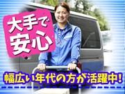 佐川急便株式会社 関東航空営業所(軽四ドライバー)のアルバイト・バイト・パート求人情報詳細