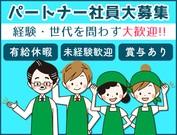 ナルス 直江津東店(2)のアルバイト・バイト・パート求人情報詳細