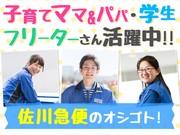 佐川急便株式会社 箕面営業所(軽四ドライバー)の求人画像