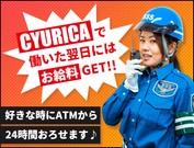 日払いOK!現場多数!希望通りに働けます★日給11,500円~!