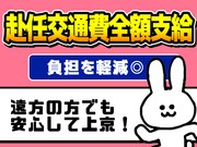 株式会社新日本/10095-1の求人画像