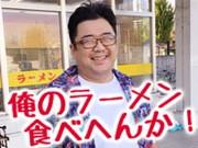 来来亭 山科新十条店のアルバイト・バイト・パート求人情報詳細