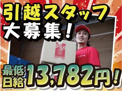未経験から活躍できる★引越しスタッフ大募集!