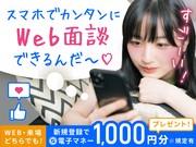 日研トータルソーシング株式会社 本社(登録-福山)の求人画像