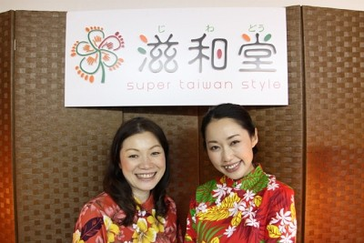 本格台湾スタイルサロンです。