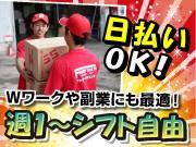 ファミリー引越センター株式会社 埼京支店4のアルバイト・バイト・パート求人情報詳細