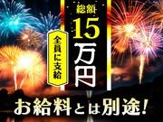 \車通勤OK/短時間で終わっても日給保証◎研修+手当で9万円!週...