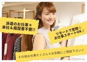 三松商事そごう横浜店(株式会社アクトブレーン)<TC04691>61のアルバイト・バイト・パート求人情報詳細