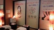 滋和堂 RAKU SPA CAFE浜松店(受付スタッフ)のアルバイト・バイト・パート求人情報詳細