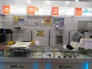 ホームドライ ゆめマート玉名店のアルバイト・バイト・パート求人情報詳細