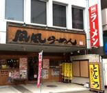 風風ラーメン本町店のアルバイト・バイト・パート求人情報詳細