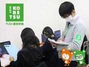 ベスト個別学院 笹谷中央教室(夕方スタッフ)のアルバイト・バイト・パート求人情報詳細