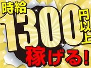 トランコムSC株式会社_日立営業所(0050-0586)のアルバイト・バイト・パート求人情報詳細