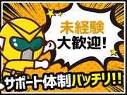 株式会社ワークリレーション【本社】 岐阜エリア/HP0810の求人画像