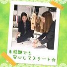 コムサスタイル 高崎イオンモール店のアルバイト・バイト・パート求人情報詳細