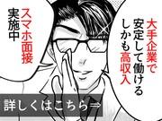 株式会社イカイプロダクト02/ikaipd-m-omai/ikaiprodactの求人画像