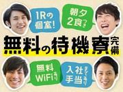 株式会社ニッコー 軽作業(No.156-3)のアルバイト・バイト・パート求人情報詳細