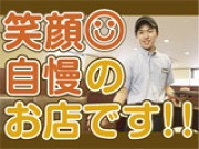 カレーハウスCoCo壱番屋 メルクス田川店のアルバイト・バイト・パート求人情報詳細