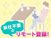 ソフトバンク 花小金井(株式会社アロネット)のアルバイト・バイト・パート求人情報詳細
