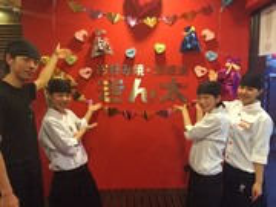 きん太 和泉店(キッチン・17〜22時)のアルバイト・バイト・パート求人情報詳細