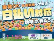 共栄セキュリティーサービス株式会社 新宿支社(68)/[301]のアルバイト・バイト・パート求人情報詳細
