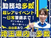 【業界高待遇★】学生*フリーター活躍中!週1日~◎日払いOK★交...