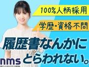 日本マニュファクチャリングサービス株式会社23/kans140227のアルバイト・バイト・パート求人情報詳細