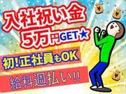 株式会社前野建装 揚重システム事業部(桶川市エリア)のアルバイト・バイト・パート求人情報詳細