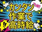 UTコミュニティ株式会社 阪神オフィス AM-1670のアルバイト・バイト・パート求人情報詳細