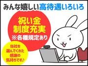 有名お菓子工場勤務/限定キャンペーン有☆選べる勤務地×高時給1250円