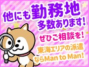 Man to Man株式会社 四日市オフィス 鼓ヶ浦エリア/31H40の求人画像