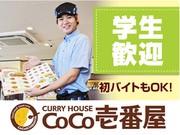 カレーハウスCoCo壱番屋 加須下三俣店のアルバイト・バイト・パート求人情報詳細