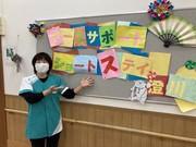 アースサポート札幌南 (ショートステイスタッフ)(北)のアルバイト・バイト・パート求人情報詳細