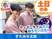 すたみな太郎 盛岡インター店のアルバイト・バイト・パート求人情報詳細
