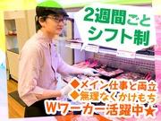 すたみな太郎 秋田御所野店のアルバイト・バイト・パート求人情報詳細