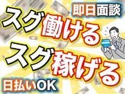 株式会社ケイ・マックス[001] 上野エリアのアルバイト・バイト・パート求人情報詳細