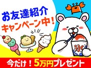 株式会社トーコー横浜支店 秦野8エリア/「002」の求人画像