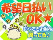 工場staff/未経験から始める正社員♪希望日払い可☆モクモク作業