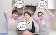 ダスキンきよみや八橋店メリーメイドのアルバイト・バイト・パート求人情報詳細