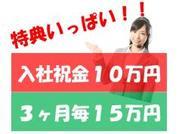 Man to Man株式会社 大阪オフィス251のアルバイト・バイト・パート求人情報詳細